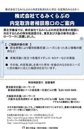 てるみくらぶ内定取消し、JALF・アディーレが学生支援を表明 (リセマム) - Yahoo!ニュース