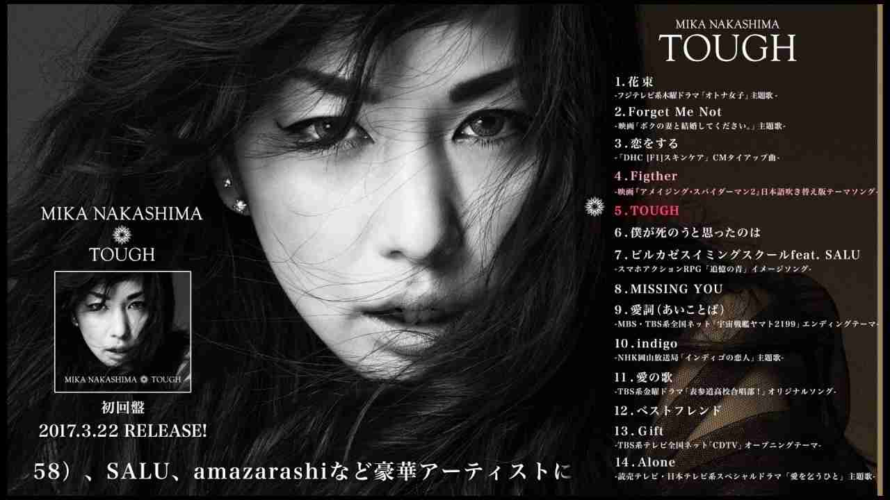 中島美嘉 2017.3.22 RELEASE NEW ALBUMU「TOUGH」全曲紹介ダイジェストムービー - YouTube