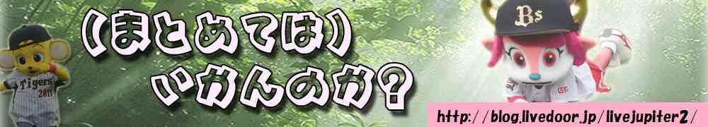 【フライデー】西岡、中田、鳥谷、藤浪 美女21人と『クルージングパーティー』 : なんJ(まとめては)いかんのか?