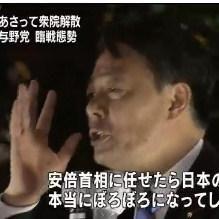 民主 海江田代表の「中国韓国は本当にぼろぼろになってしまう」画像はコラだった - NAVER まとめ
