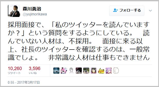 【炎上】 森川勇治社長「私のツイッターを読んでない奴は即不採用。一般常識がないのか?」 | netgeek