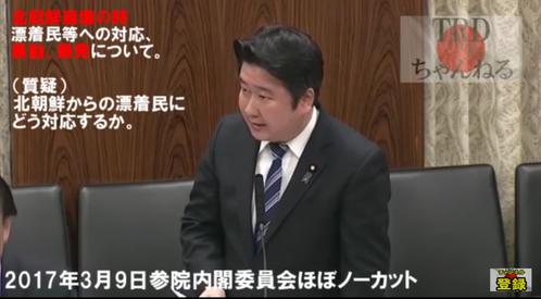 【国会動画】自民・和田政宗議員「北朝鮮崩壊時、漂着民への対応や、避難民が発砲・逃走した場合の対処はどうするのか」 / 正義の見方