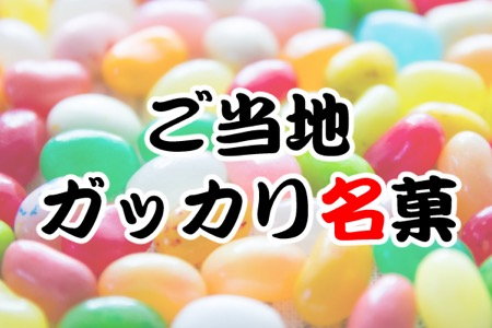 """[ランキング]ガッカリした""""ご当地名菓""""ランキング - gooランキング"""