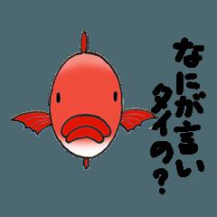 ダジャレ魚類図鑑 - クリエイターズスタンプ