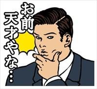 関西弁はきついですか?