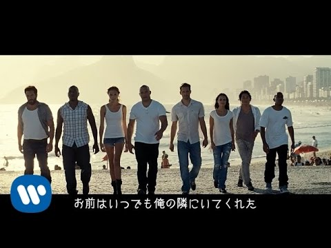 Wiz Khalifa - See You Again (feat. Charlie Puth) [日本語字幕付きver.](映画『ワイルド・スピード SKY MISSION』より) - YouTube