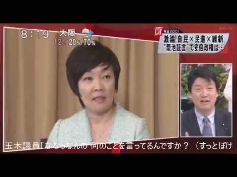 20170326 報道2001 足立vs玉木 - YouTube