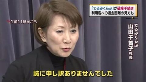 「てるみくらぶ」が破産手続き、利用客への返金困難の見方も(TBS系(JNN)) - Yahoo!ニュース