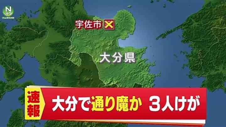 大分で通り魔か、3人けが TBS NEWS