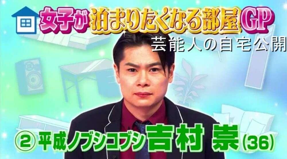 【男芸人の自宅】平成ノブシコブシ 吉村崇さんの独身最高峰の自宅【画像あり】