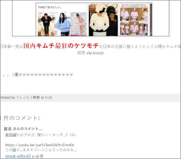 わかり松と櫻井誠@日本第一党は高麗望子系キムチ工作員