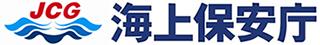 尖閣諸島周辺海域における中国公船等の動向と我が国の対処 海上保安庁