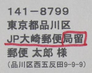 郵便局留(局留)の利用方法(郵便局窓口受取ゆうパック)
