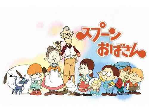 TOKYO MX * アニメ 「スプーンおばさん」