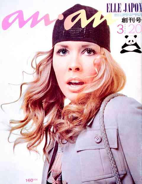 黒柳徹子と雑誌『an・an』のつながりにファン驚き「名付け親だったなんて!」
