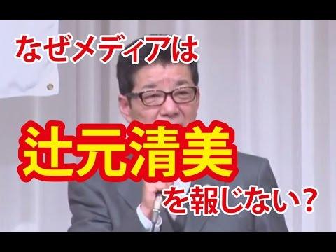 【松井知事】「なぜ辻元清美議員の名前は一切出さないのか。」「メディアも民進党を忖度している。」 2017/3/25 - YouTube