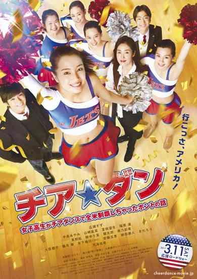 チア☆ダン ~女子高生がチアダンスで全米制覇しちゃったホントの話~シアターリスト