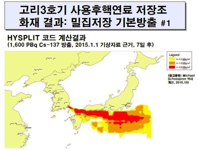韓国の原発銀座で惨事なら 「西日本の大半避難」の推定:朝日新聞デジタル