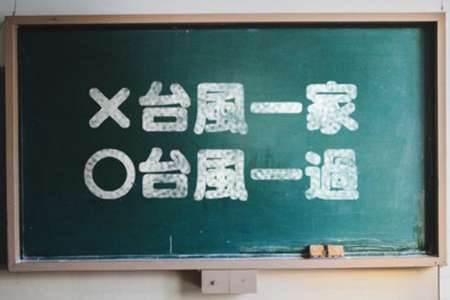 恥ずかしい…大学生になって初めて勘違いに気づいたこと「台風一家」「富士山は富山県にある」