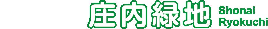 庄内緑地 | 庄内緑地グリーンプラザ | 名古屋市西区 | 総合公園