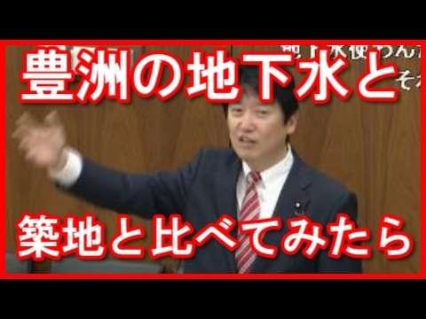 【面白国会中継】日本維新の会・足立康史が豊洲問題に築地と地下水比べるべき - YouTube