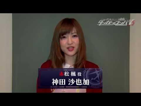 ニューダンガンロンパV3 赤松楓 役 神田沙也加さんコメントムービー - YouTube