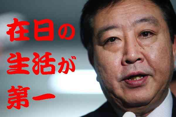 【歴史的売国】 やっぱりやった民主党、韓国救済に5兆円! 【ふざけるな!】 - 負け豚の遠吠え