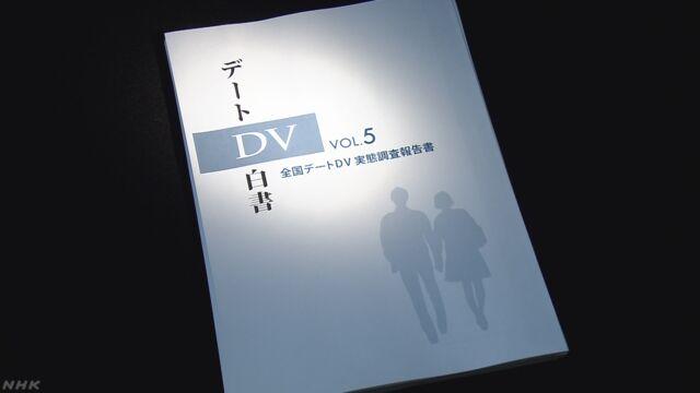 若者の4割が交際相手からDV被害 NPO調査   NHKニュース