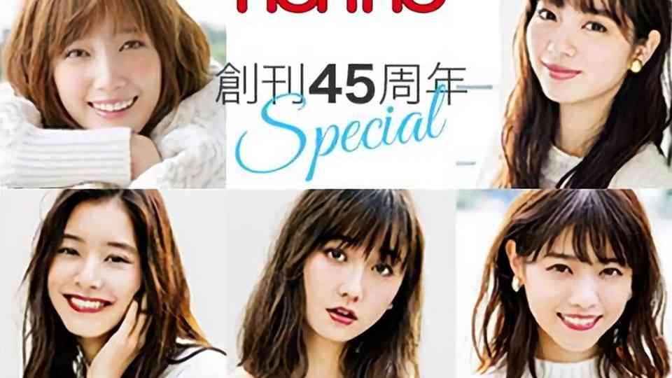 non-no 創刊45周年記念イベント ファイナル! - LINE LIVE