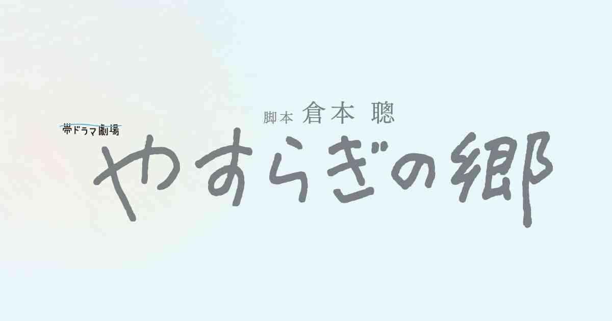 ストーリー|やすらぎの郷|テレビ朝日