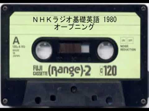 基礎英語オープニング (1980) - YouTube