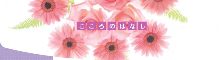 自己愛性パーソナリティ障害(こころの病気のはなし/専門編)