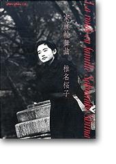 椎名桜子は言った、「直木賞とか、もらいたくないわけではなく、考えてないです」。(平成1年/1989年3月): 直木賞のすべて 余聞と余分