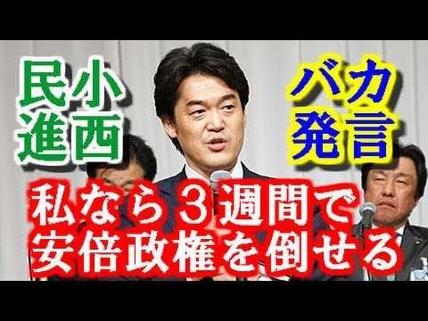 【民進党】小西ひろゆきが抱腹絶倒のバカ発言ww「私が代表になれば、3週間で安倍政権を倒せる。だが、20人の推薦を集めることはできない」 - YouTube
