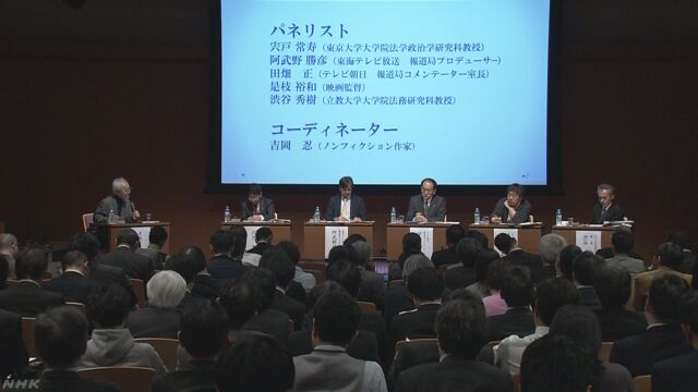 BPO「放送倫理検証委」設立10年でシンポジウム | NHKニュース
