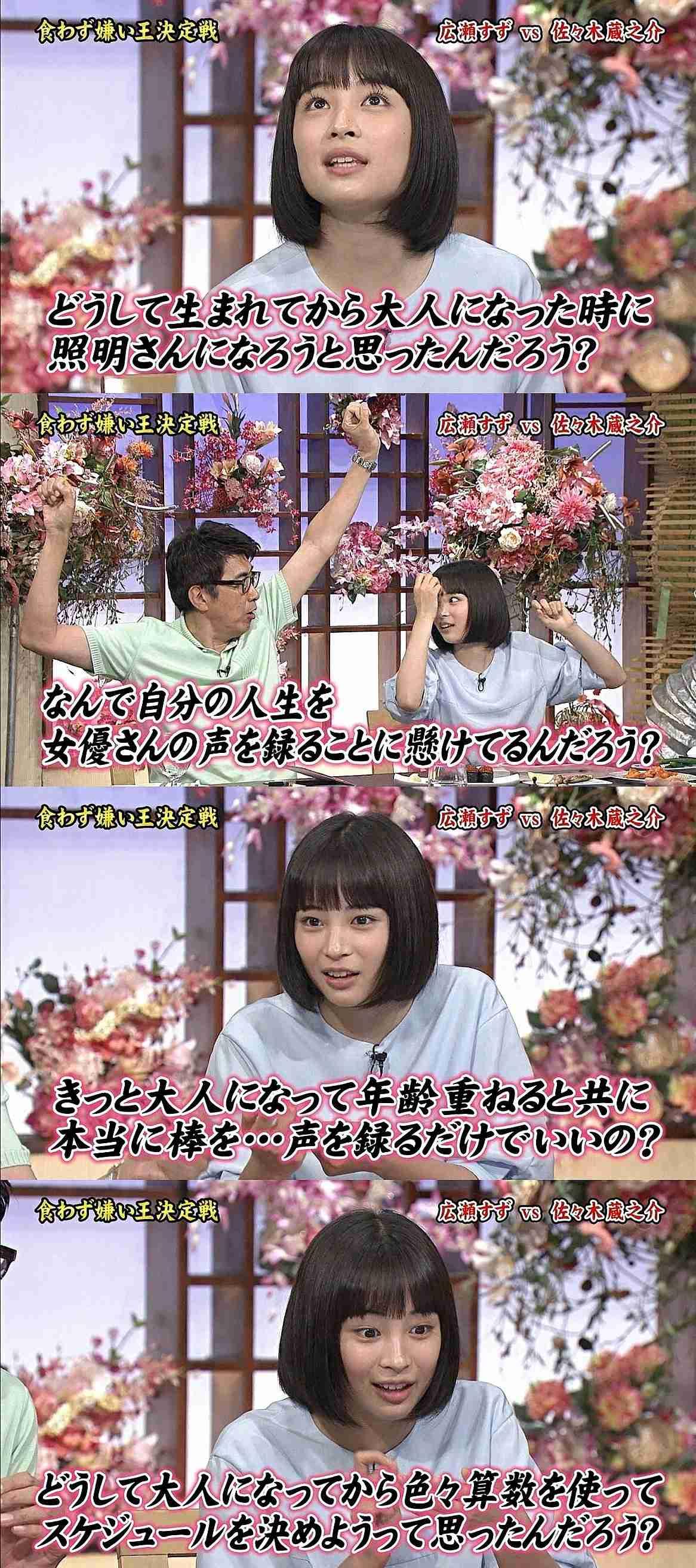 関係者が衝撃暴露「扱いづらい、鼻につく女優2人」!広瀬すずは評判よいことが判明