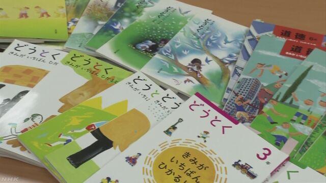 「道徳」教科書の初検定 8社すべてが一部修正し合格 | NHKニュース