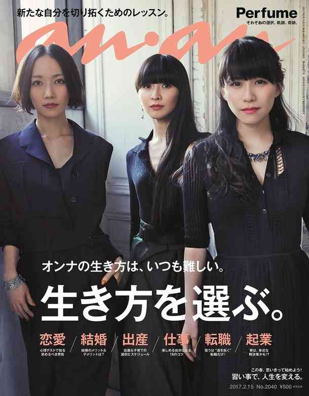女性ファッション雑誌に掲載されたアイドルの画像を貼るトピ