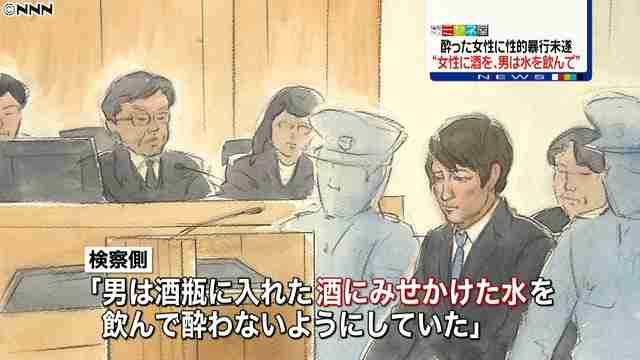 酔った女性に性的暴行未遂の医師「女性に酒、男は水を飲んだ」 起訴内容認める