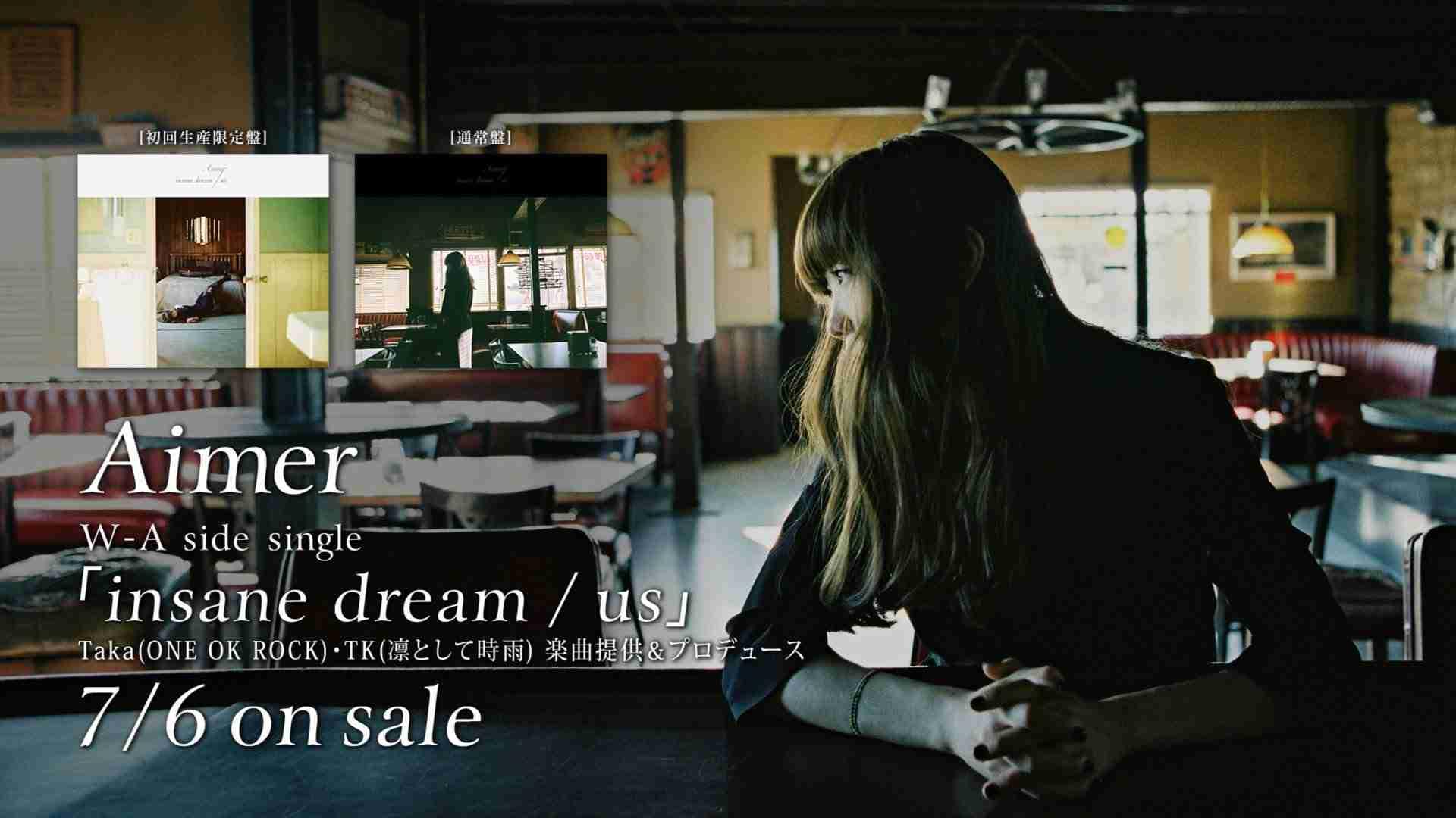 Aimer 『insane dream』 ※Taka(ONE OK ROCK)楽曲提供・プロデュース 9/21発売new album「daydream」収録 - YouTube