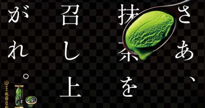 祇園辻利の本気!抹茶量2.1倍という抹茶量の限界に挑戦した抹茶アイスが新発売 | グルメ - Japaaan 日本文化と今をつなぐ