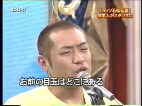 はなわ 伝説の男 ガッツ石松 本人登場 - YouTube