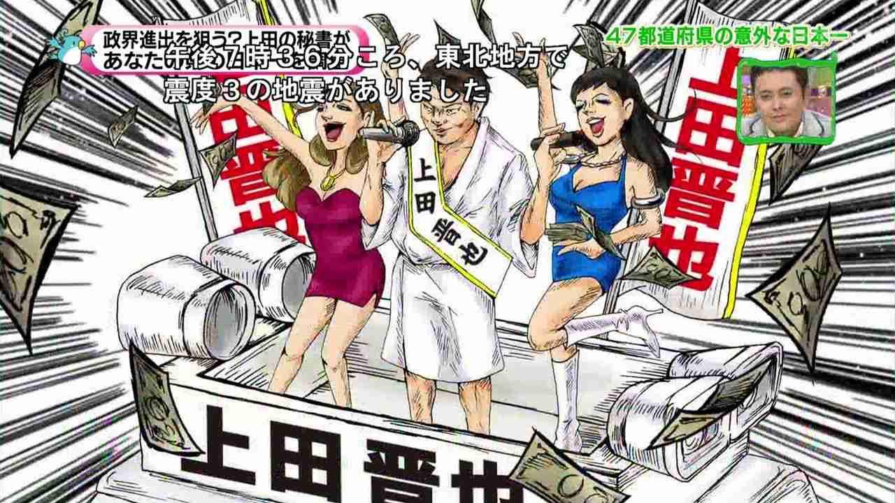 くりぃむ上田晋也、土曜早朝にニュース番組 TBS「サタデージャーナル」