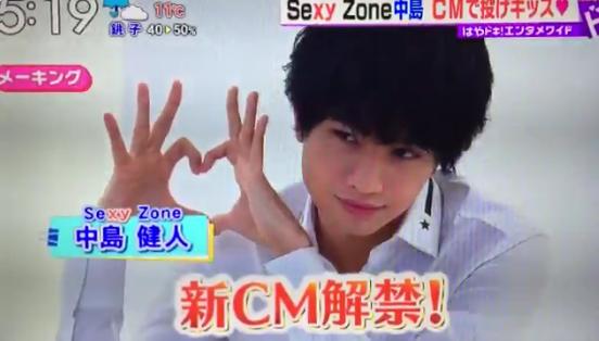 """Sexy Zoneの中島健人""""セクシーショット""""披露"""