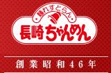 店舗案内/長崎ちゃんめん(株式会社ジー・テイスト/G.taste)