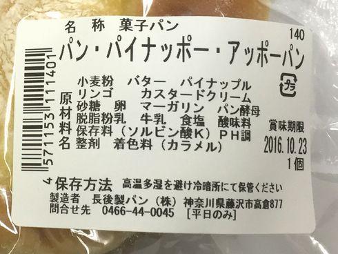 「PPAP」×第一パンがコラボ「パンパイナッポーアッポーパン」誕生
