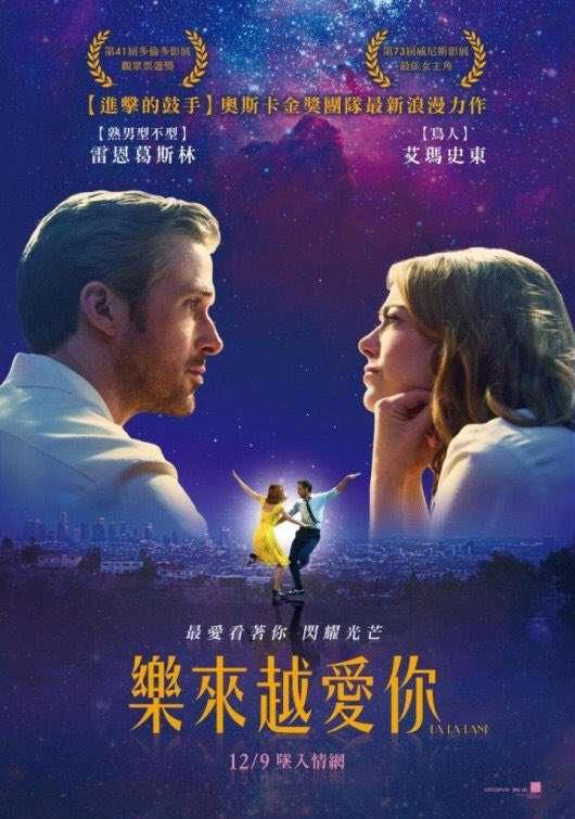 映画『ラ・ラ・ランド』、公開7日間で10億突破!