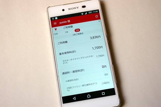NTTドコモの新プラン データSパックプランを使用した月額料金は? - ライブドアニュース