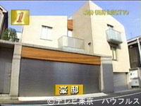 豪邸|2003年9月13日|出没!アド街ック天国|毎週土曜9時|テレビ東京