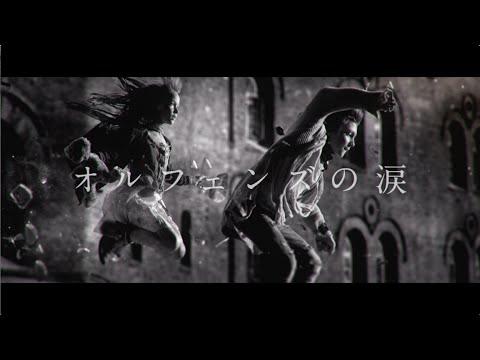 MISIA -「オルフェンズの涙」MV - YouTube
